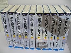 銀河鉄道999 (GAMANGA BOOKS) コミック 全10巻完結セット (GAMANGA BOOKS)