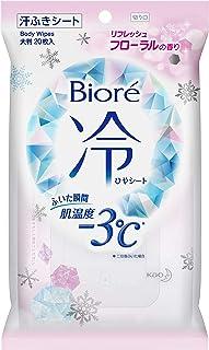 ビオレ 冷シート フローラルの香り 大判20枚入り (クールタイプ制汗シート)