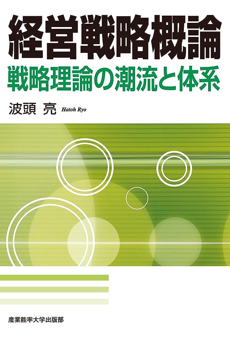 カード小売引用経営戦略概論: 戦略理論の潮流と体系