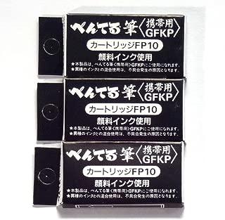 Pentel Pocket Fude Brush Pen Refills (FP10-A), Black Ink, × 3 Pack/total 12 Refills (Japan Import)