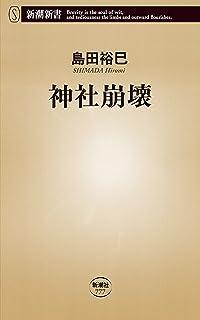 神社崩壊(新潮新書)