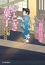 表紙: おとぎ菓子 料理人季蔵捕物控 (時代小説文庫) | 和田はつ子