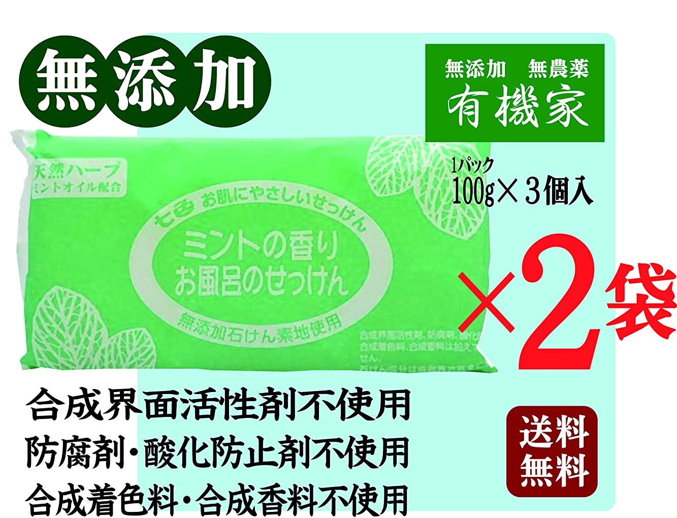 告白蓄積する警察署無添加 石鹸 七色 お風呂の せっけん ミントの香り (100g×3個入)×2パック★送料無料 ネコポス便で配送★お肌にやさしい石鹸です。無添加石けん素地使用。合成界面活性剤、防腐剤、酸化防止剤、合成着色料、合成香料は加えておりません。石けん成分は自然で完全に分離されます。天然ミントオイルを配合。洗顔の後やお風呂上がりがとてもさわやかです。