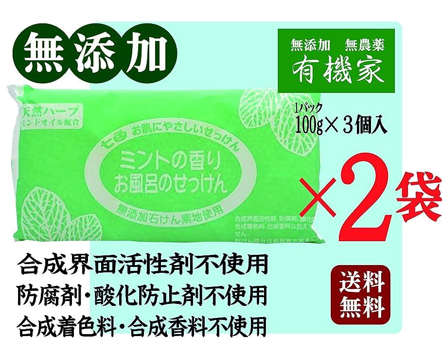 完璧な騒々しいポータル無添加 石鹸 七色 お風呂の せっけん ミントの香り (100g×3個入)×2パック★送料無料 ネコポス便で配送★お肌にやさしい石鹸です。無添加石けん素地使用。合成界面活性剤、防腐剤、酸化防止剤、合成着色料、合成香料は加えておりません。石けん成分は自然で完全に分離されます。天然ミントオイルを配合。洗顔の後やお風呂上がりがとてもさわやかです。