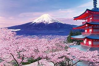 1000ピース ジグソーパズル めざせ! パズルの達人 五重塔から望む桜富士―山梨(50x75cm)