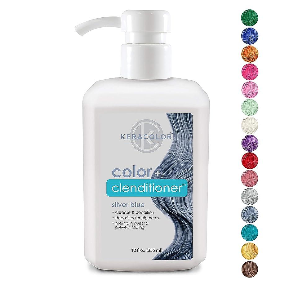 どうやらフェミニン感情のKERACOLOR Keracolor Clenditioner色の堆積コンディショナーColorwash、12 FL。オンス 12オンス シルバーブルー