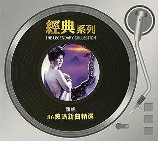 He Ping Zhi Ge