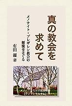 真の教会を求めて: メノナイト・ブレザレン教会の源流をさぐる (Piyo ePub Books)