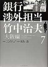 銀行渉外担当 竹中治夫 大阪編(7) (KCデラックス)