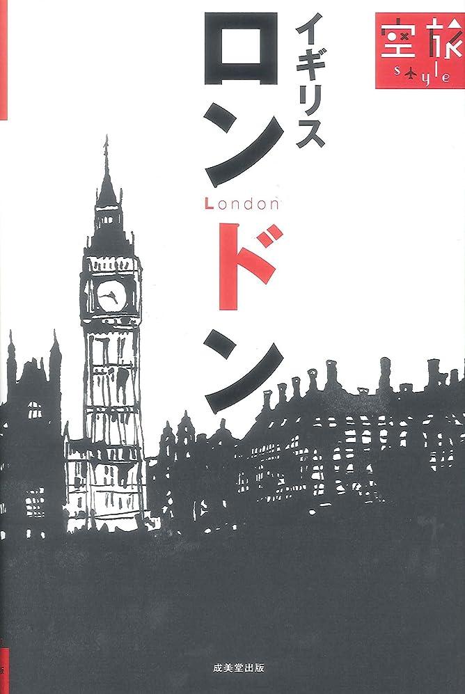 ジョージハンブリー機知に富んだ伸ばすロンドン?イギリス (空旅Style)