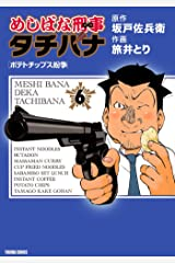 めしばな刑事タチバナ(6)[ポテトチップス紛争] (TOKUMA COMICS) Kindle版