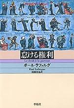 表紙: 怠ける権利 (平凡社ライブラリー0647) | 田淵 晉也