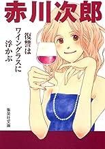 表紙: 復讐はワイングラスに浮かぶ (集英社文庫)   赤川次郎
