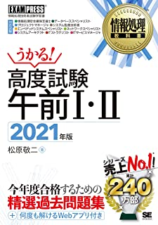 情報処理教科書 高度試験午前I・II 2021年版
