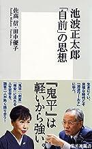 表紙: 池波正太郎「自前」の思想 (集英社新書) | 田中優子
