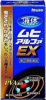 【指定第2類医薬品】液体ムヒアルファEX 35mL ×2 ※セルフメディケーション税制対象商品