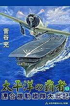 太平洋の覇者 連合機動艦隊大戦記(1)
