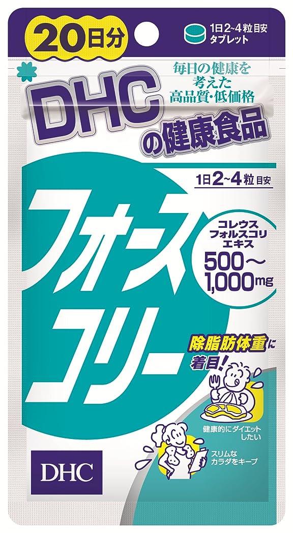 発行飢饉袋DHC フォースコリー (20日分) 80粒