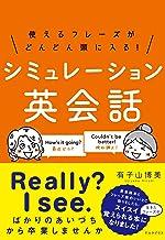 表紙: 使えるフレーズがどんどん頭に入る! シミュレーション英会話 | 有子山博美