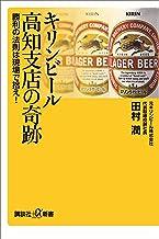 表紙: キリンビール高知支店の奇跡 勝利の法則は現場で拾え! (講談社+α新書) | 田村潤