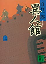 表紙: 異人館(上) (講談社文庫) | 白石一郎