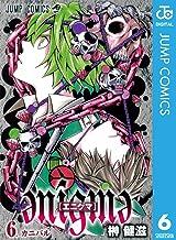 表紙: Enigme【エニグマ】 6 (ジャンプコミックスDIGITAL) | 榊健滋