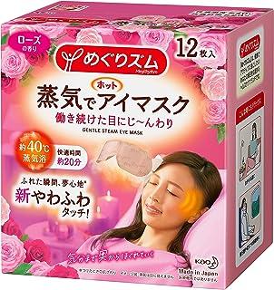 Kao MEGURISM Health Care Steam Warm Eye Mask Made in Japan Rose scent 12 Sheets gentle steam eye mask