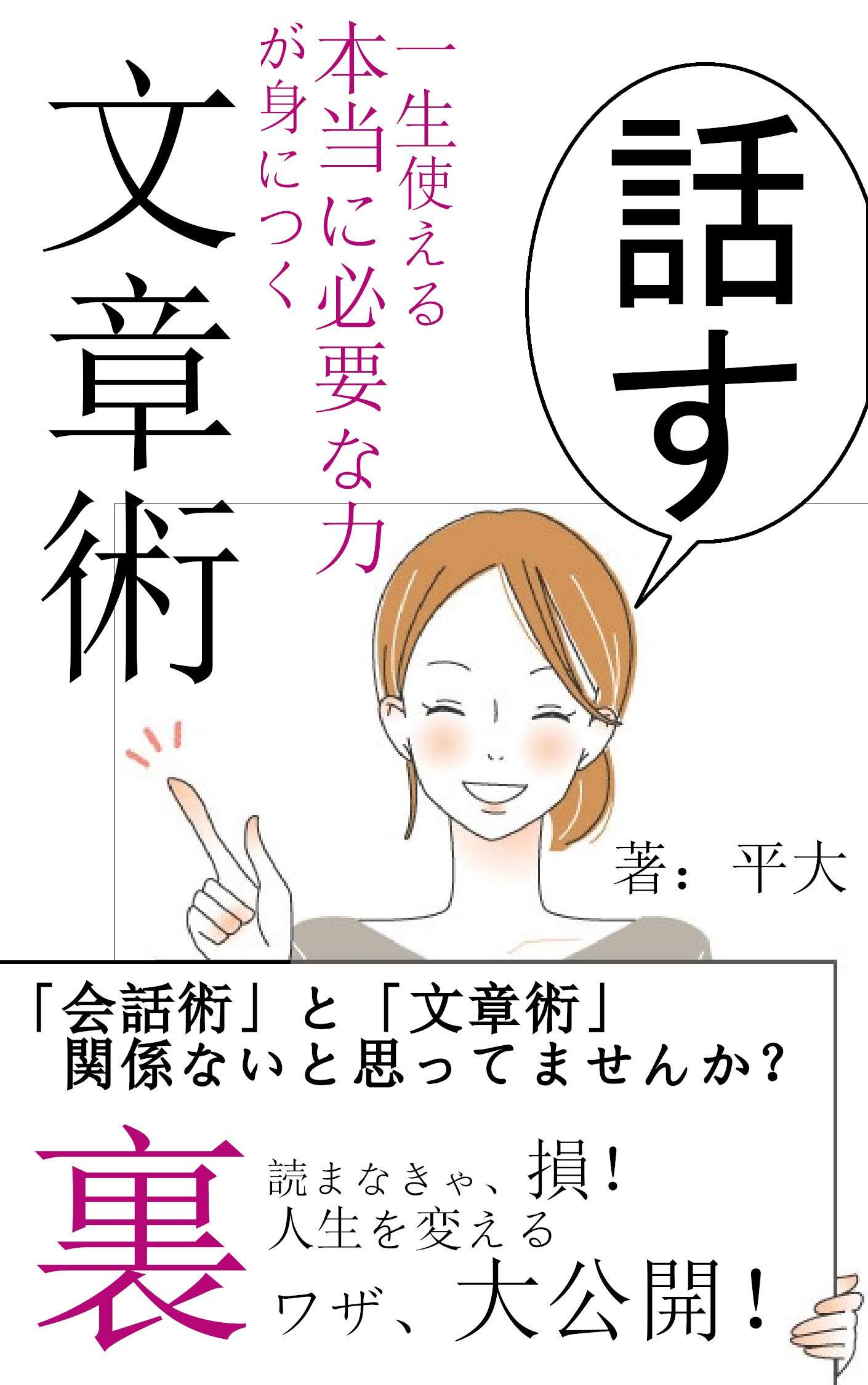 Hanasubunshozyutsu: Issyotukaeruhontonihituyonatikaragaminituku (Japanese Edition)