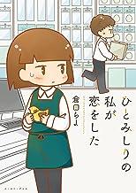 表紙: ひとみしりの私が恋をした | 倉田ちよ
