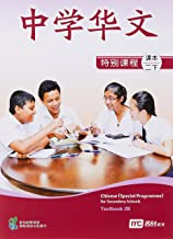 Chinese Textbook 2B for Secondary Schools (Special Programme)