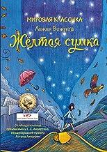 Желтая сумка. A Bolsa Amarela (Книги ... 6+) (Russian Edition)