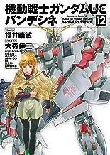 表紙: 機動戦士ガンダムUC バンデシネ(12) (角川コミックス・エース) | 福井 晴敏