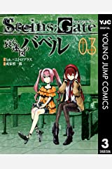 STEINS;GATE 哀心迷図のバベル 3 (ヤングジャンプコミックスDIGITAL) Kindle版