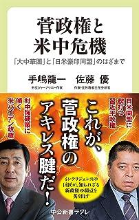 菅政権と米中危機 「大中華圏」と「日米豪印同盟」のはざまで (中公新書ラクレ)
