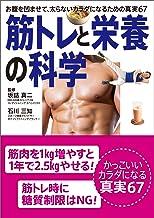 表紙: お腹を凹ませて、太らないカラダになるための真実67 筋トレと栄養の科学 | 石川三知
