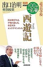 表紙: 別冊NHK100分de名著 読書の学校 出口治明 特別授業『西遊記』 | 出口 治明