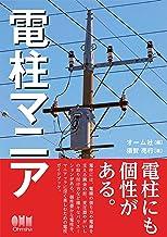 表紙: 電柱マニア   須賀亮行
