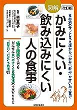表紙: 改訂版 図解かみにくい・飲み込みにくい人の食事   藤谷順子