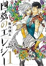 表紙: 四弦のエレジー(1) (ゲッサン少年サンデーコミックス)   梅内創太