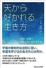 表紙: 天から好かれる生き方~世界一幸運で楽チンな人生のすすめ~   都城 光人