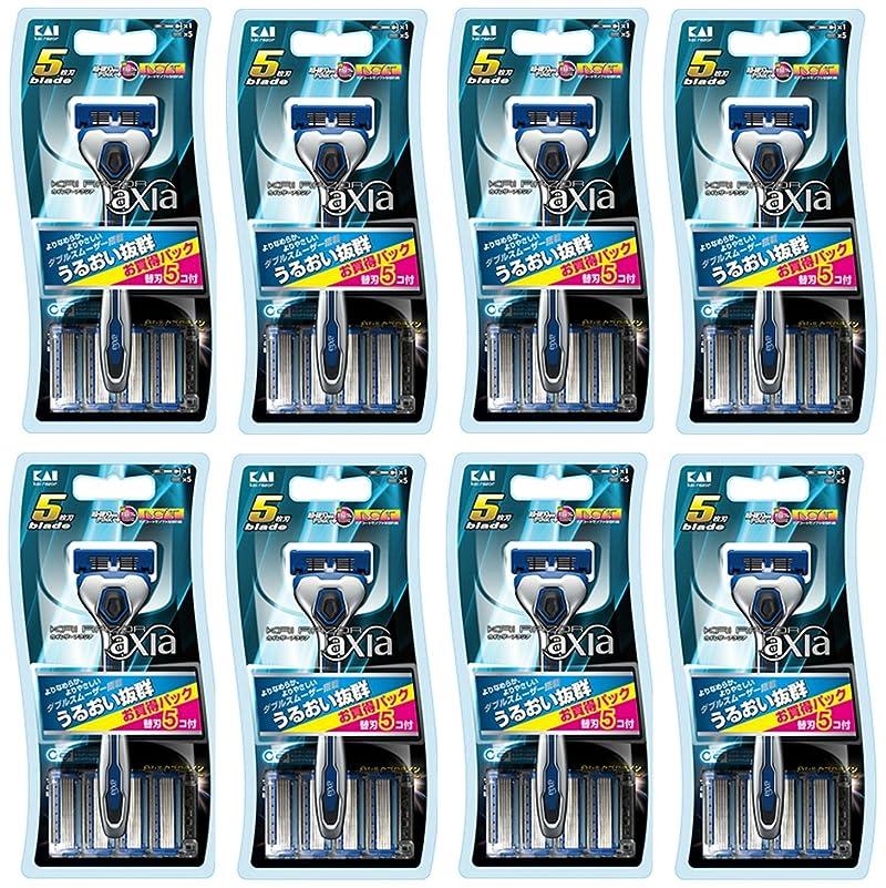 絡み合い達成可能課税【まとめ買い】KAI RAZOR axia(カイ レザー アクシア) 5枚刃カミソリ コンボパック 5P×8個