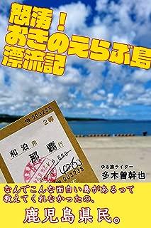 怒涛!おきのえらぶ島漂流記: なんでこんな面白い島があるって教えてくれなかったの、鹿児島県民。