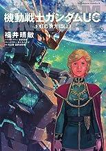 表紙: 機動戦士ガンダムUC9 虹の彼方に(上) (角川コミックス・エース) | 矢立 肇