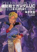 表紙: 機動戦士ガンダムUC6 重力の井戸の底で (角川コミックス・エース)   矢立 肇