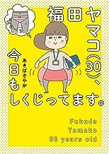 表紙: 福田ヤマコ(30)、今日もしくじってます。 (中経☆コミックス)   あきばさやか