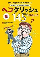 表紙: 爆笑 英語4コママンガでわかる! 日本人の9割が使っているヘングリッシュ145 (扶桑社BOOKS) | デイビッド・セイン