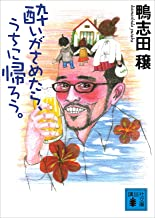表紙: 酔いがさめたら、うちに帰ろう。 (講談社文庫)   鴨志田穣