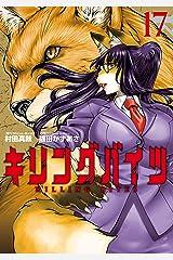 キリングバイツ(17) (ヒーローズコミックス) Kindle版