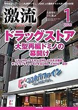 表紙: 月刊激流 2020年 01月号 [雑誌] | 激流編集部