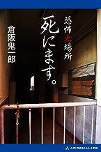 表紙: 恐怖之場所 死にます。 | 倉阪 鬼一郎